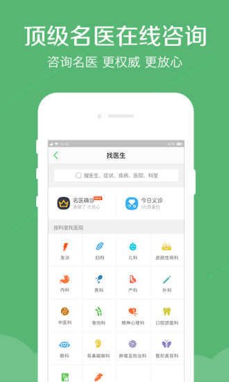 春雨医生手机版 v8.4.4 安卓版 1