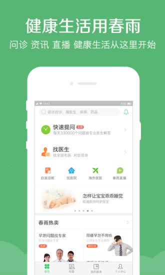 春雨医生手机版 v8.4.4 安卓版 3