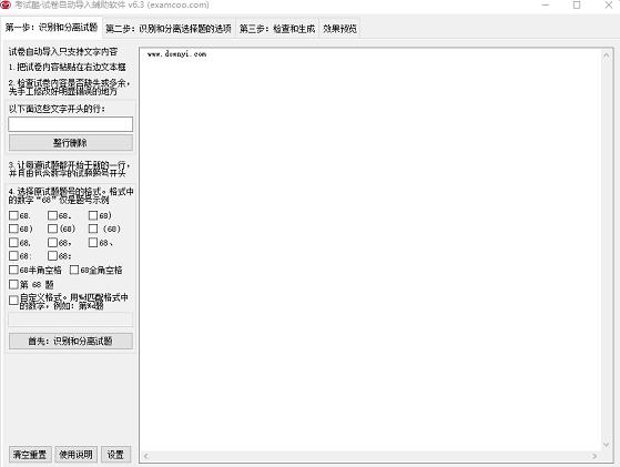 考试酷examcoo(在线考试系统) v6.3 官方版 0