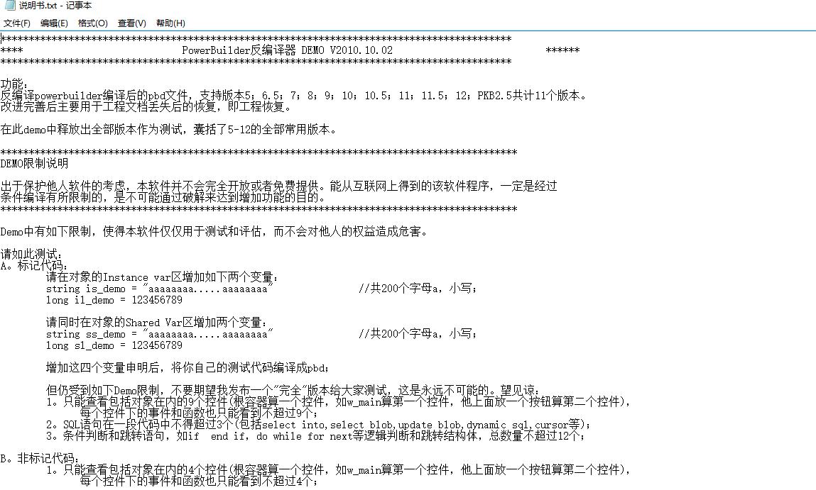 PBD还原器反编译工具  0