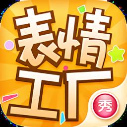 表情工厂(微信表情制作app)