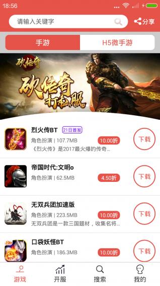 任意玩手游app(游戏充值平台) v2.1.0 安卓版 0