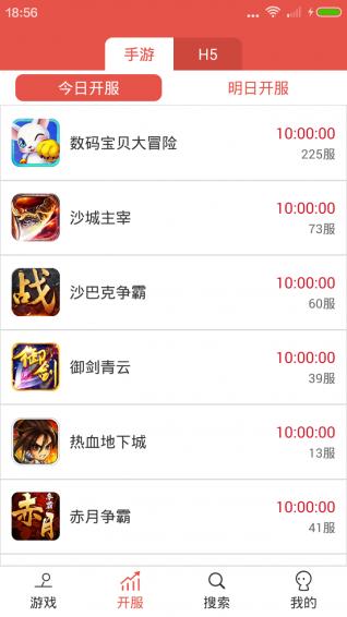 任意玩手游app(游戏充值平台) v2.1.0 安卓版 1
