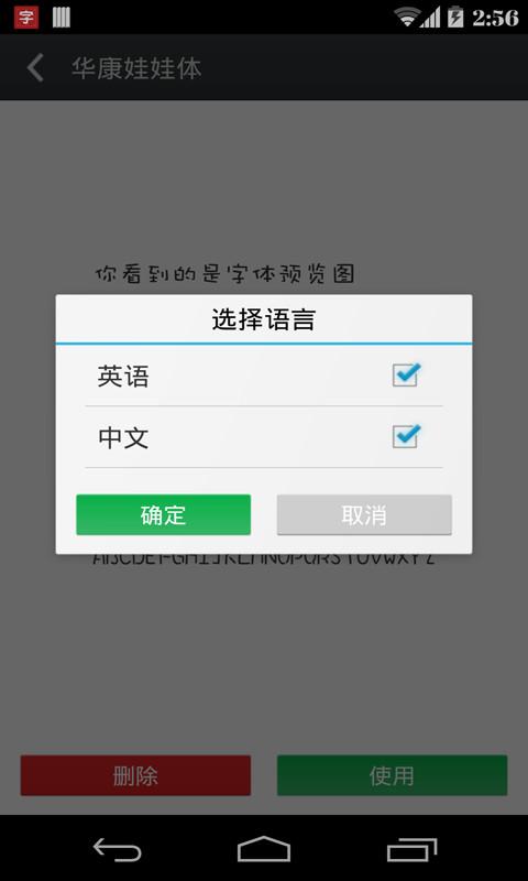 字体大师(手机换字体软件) v2.9.1007 安卓部分免root版 1