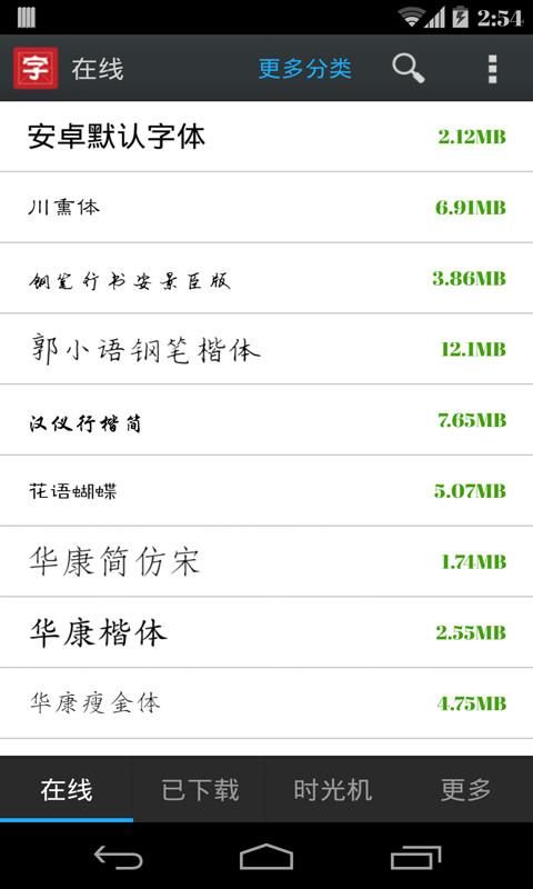 字体大师(手机换字体软件) v2.9.1007 安卓部分免root版 3