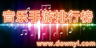 音乐手游排行榜_好玩的音乐手游_音乐游戏大全