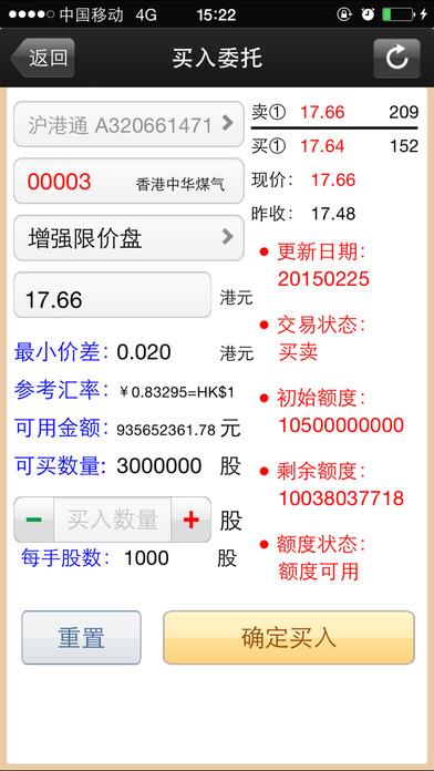 华龙点金2.0苹果手机版 v2.1.7 官网iPhone版 2