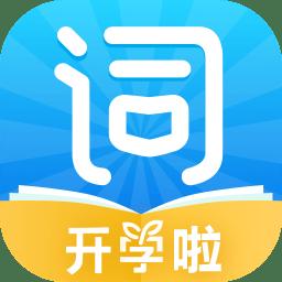 沪江开心词场软件