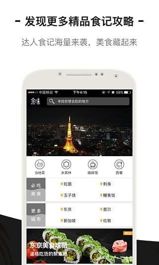 余味app