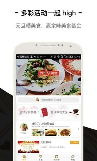 余味(全球美食推荐) v3.5.7 钱柜娱乐官网版 3