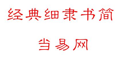 经典细隶书简字体