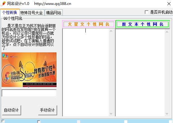 QQ网名设计转换器下载