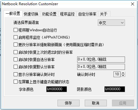 Netbook Resolution Customizer分辨率设置