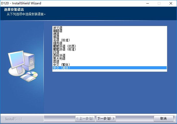 影源d120扫描仪驱动下载