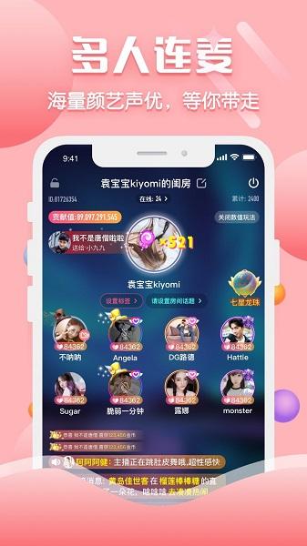 聊客直播app v5.2.147.0731 安卓最新版 1