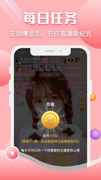 聊客直播app v5.2.147.0731 安卓最新版 3