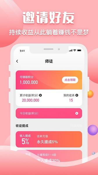聊客直播app v5.2.147.0731 安卓最新版 4