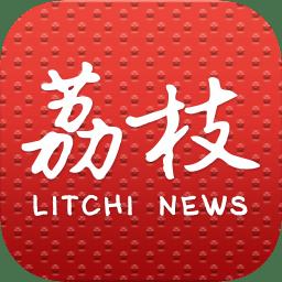 江苏荔枝新闻app
