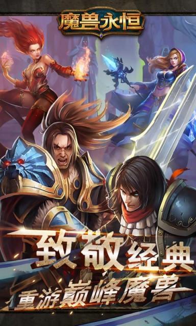 魔兽永恒九游手游 v7.13.4 安卓版 1