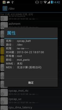 RE文件管理器中文版 v4.4.3 安卓版 0