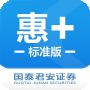 国泰君安君弘惠+投资平台(标准版)