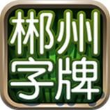 湖南郴州字牌手机版