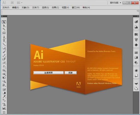 AdobeIllustrator CS5简体免费版 官方特别版 0