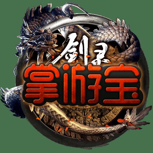 剑灵掌游宝app