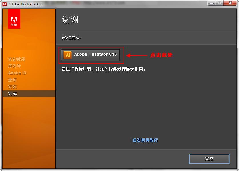 ai cs5中文版
