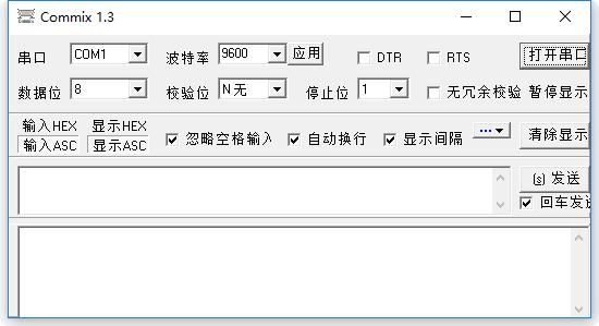 Commix 工业控制串口调试工具  0