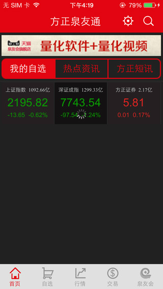 方正证券泉友通iphone手机版 v5.4.2.8 ios越狱版 0