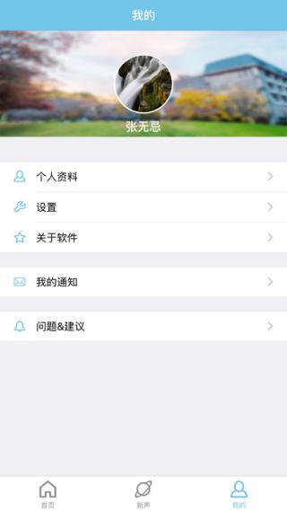 联通wo的校园app