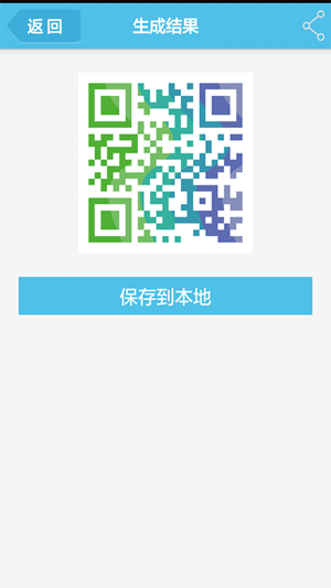 二维码生成器手机客户端 v5.812 官网安卓版 0