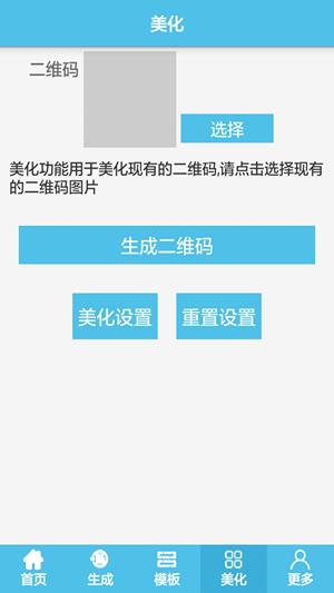 二维码生成器手机客户端 v5.812 官网安卓版 1