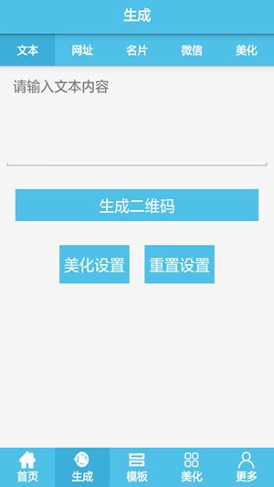 二维码生成器app下载