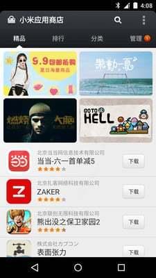 小米應用商店手機客戶端 v1.4.5 安卓版 0