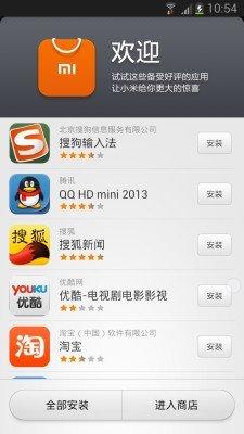 小米應用商店手機客戶端 v1.4.5 安卓版 1