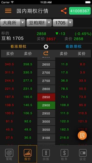 徽商期货ios版 v05.16.17 iphone版 0