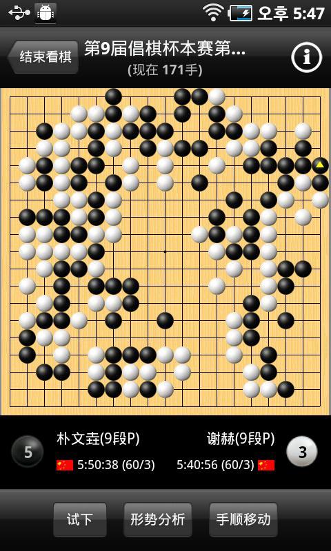 新浪围棋手机客户端 v3.1.4 安卓版 0