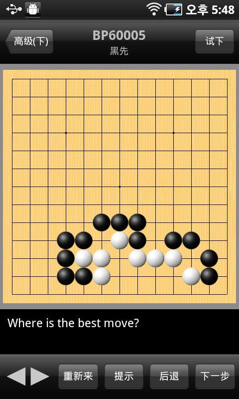 新浪围棋手机客户端 v3.1.4 安卓版 1