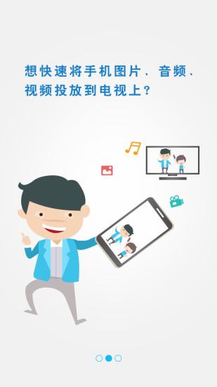 极速投屏手机端 v1.9.65.170509 钱柜娱乐官网版 0