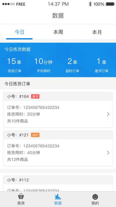 京东拣货助手苹果版 v2.4.0 iPhone手机版 1