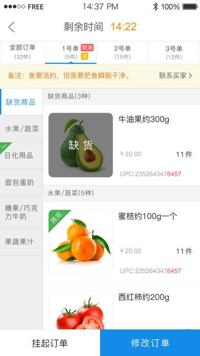 京东拣货助手苹果版 v2.4.0 iPhone手机版 2