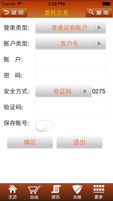 爱建证券爱建掌中宝苹果版 v2.0.9 iPhone官方版 0