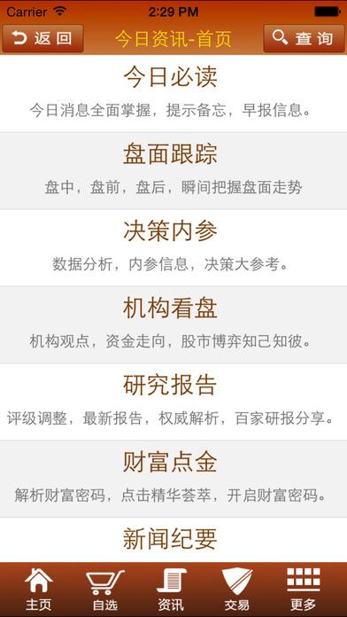 爱建证券大智慧苹果版 v2.0.9 iPhone官方版 1