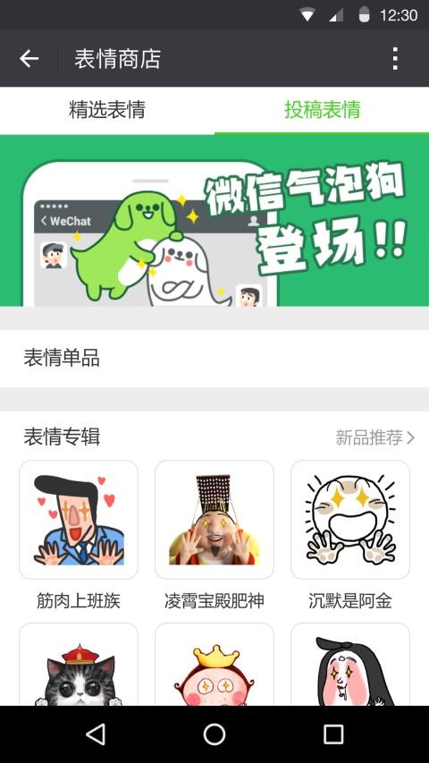 微信app下载