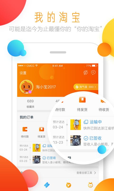 淘宝app官方下载