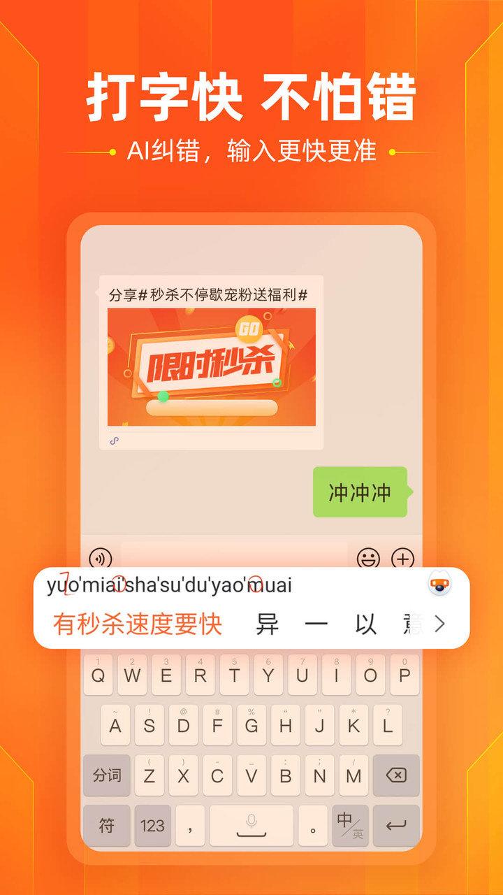 搜狗输入法手机版 v8.28.1 安卓最新版 0