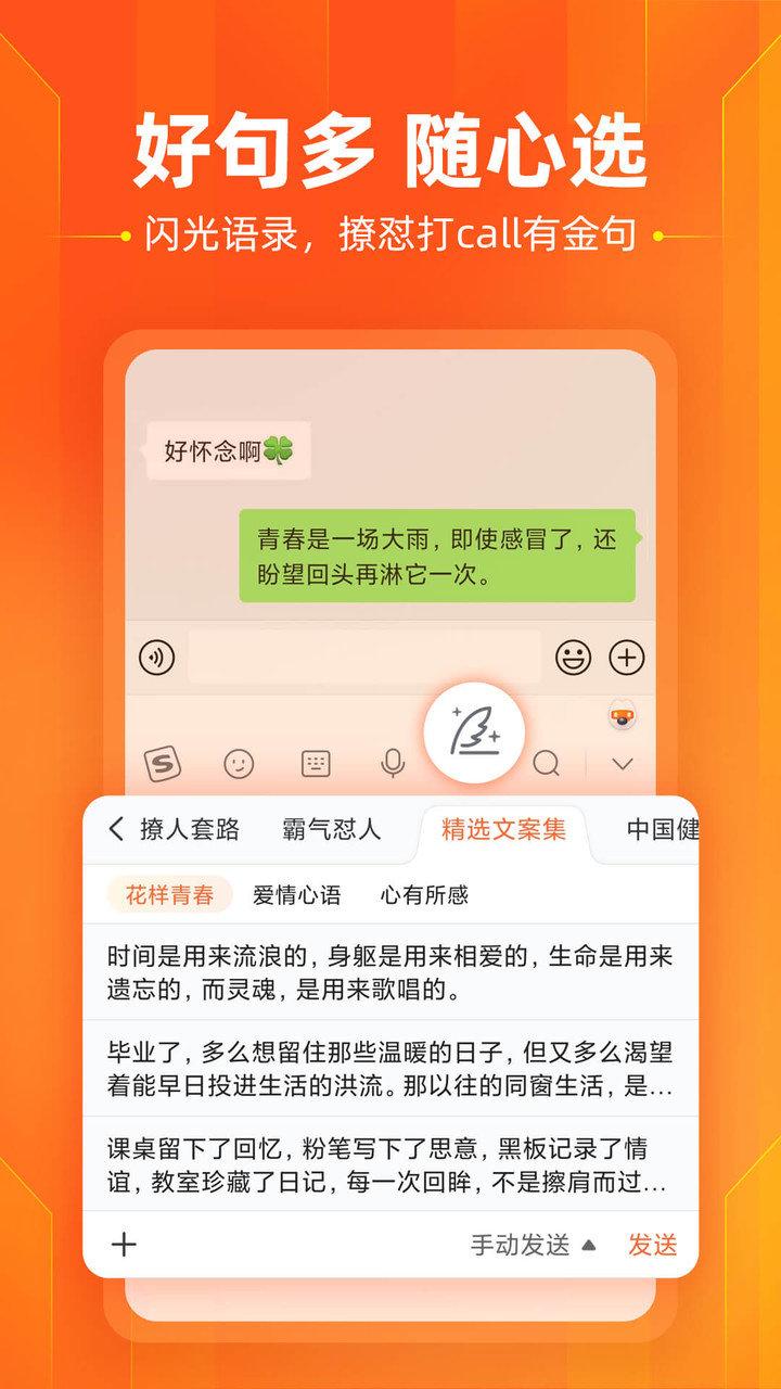 搜狗输入法手机版 v8.28.1 安卓最新版 1