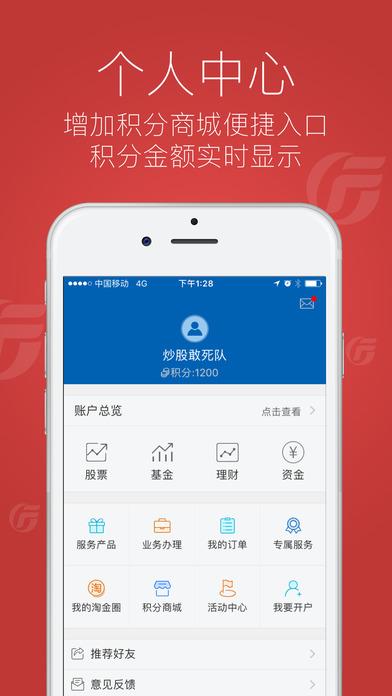 广发证券智慧版苹果版 v6.1.1 iPhone官网版 0